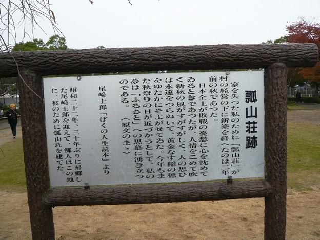 P1050015瓢山荘跡