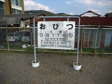 小櫃駅名標1