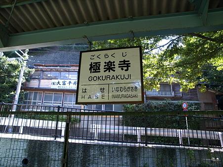 極楽寺駅4