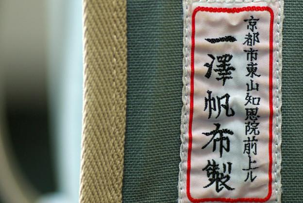 2010.03.25 机 一澤帆布製