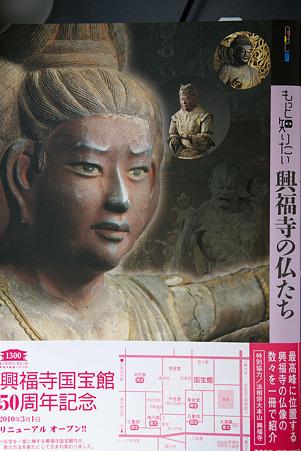 2010.04.28 興福寺 もっと知りたい興福寺の仏たち