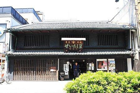 2010.04.28 奈良 三条通り ぜいたく豆店