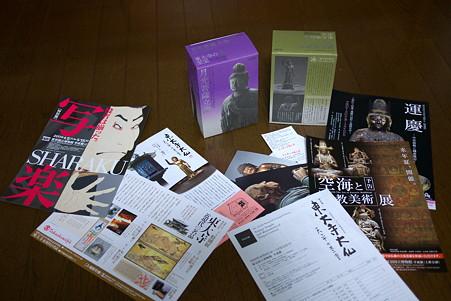 2010.11.15 東京国立博物館 東大寺大仏 天平の至宝から
