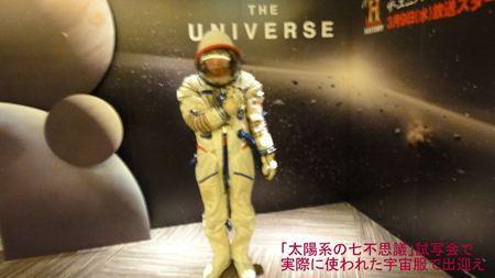 「太陽系の七不思議」試写会本物の宇宙服_R