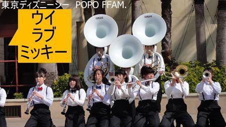 東京ディズニーシー POPO FFAM. ミッキー_R