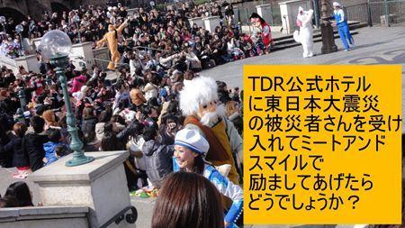 東日本大震災の被災者さんを励ますミースマの想像図_R