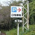 写真: D駐車場入口