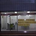 Photos: 110315 東北地方太平洋沖地震 緊急テータ復旧センター_P3150257