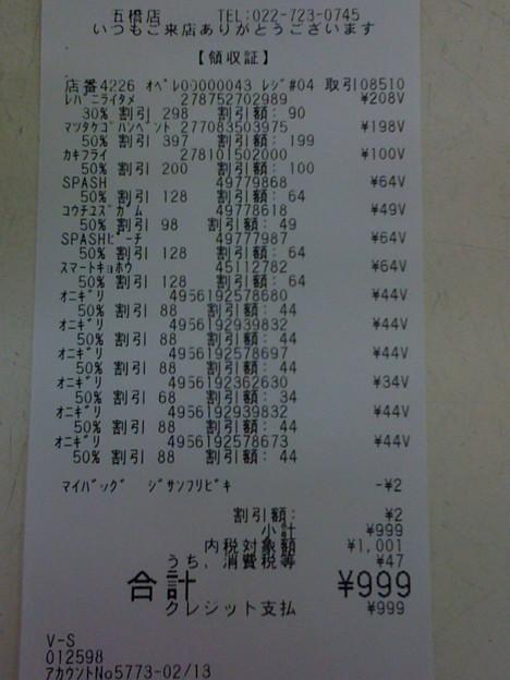 100831 レシート ¥999