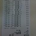Photos: 100831 レシート ¥999
