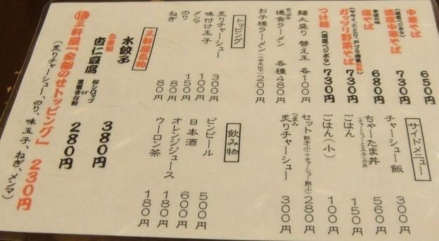 (閉店)中華そば らぁ麺三軒屋@ワンズモールラーメン劇場