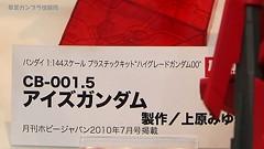 ホビージャパン2010年7月号掲載 HG アイズガンダムの展示13