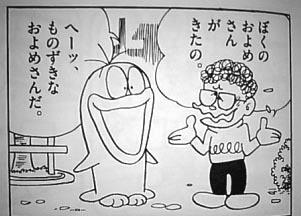 藤子・F・不二雄 オバケのQ太郎 あこがれのラーメン 小池さん お嫁さん