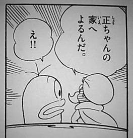 藤子・F・不二雄 オバケのQ太郎 ネプチャ王子 正ちゃんの家へ