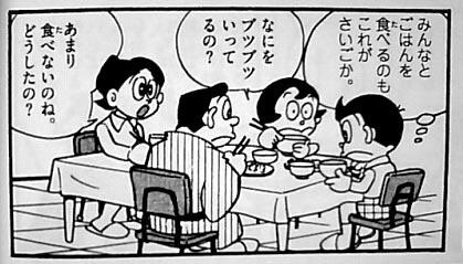 パーマン最終回 スーパー星への道 ガンコ 家族 ご飯