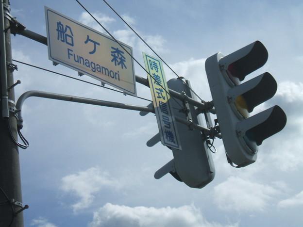 船ヶ森 - 交差点名の標識