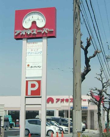 アオキスーパー朝宮店 4月22日(木) 改装オープン-220418-1