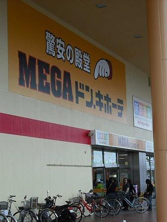 mega donkihote hamamatsukami-220423-2