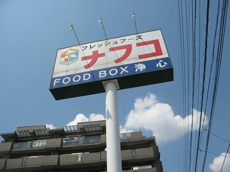 nafco foodbox jyousin-220520-1