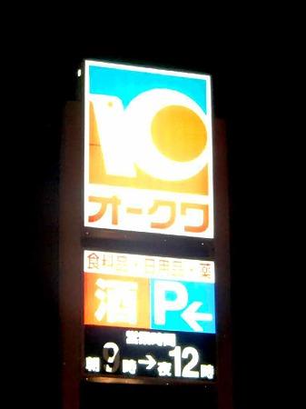 オークワ岐阜美濃加茂店 2010年9月22日(水) プレオープン初日-220922-1