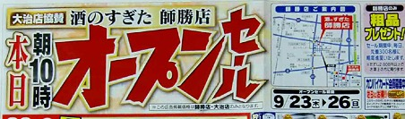 sugita shikatsuten-220923-2