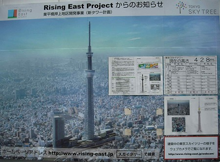 tokyo skytree-220824-8