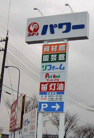 コメリ パワー武生店(仮称) 2010年12月開業予定 建物完成-221128-1