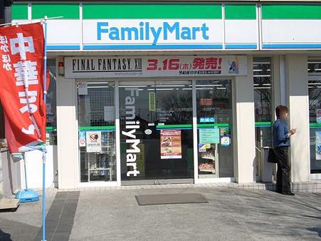 familymart makinoharasa-180226-3