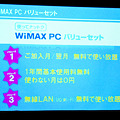 Photos: UQWiMax Event