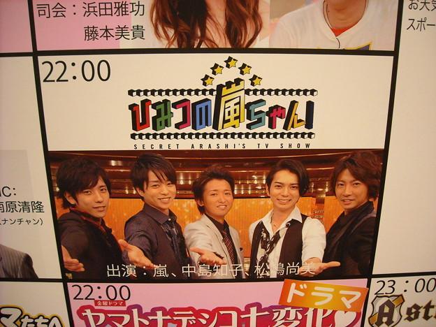 Photos: 木曜22:00 ひみつの嵐ちゃん
