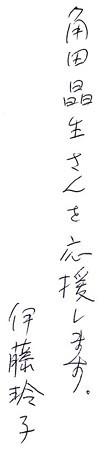 伊藤玲子さん署名。