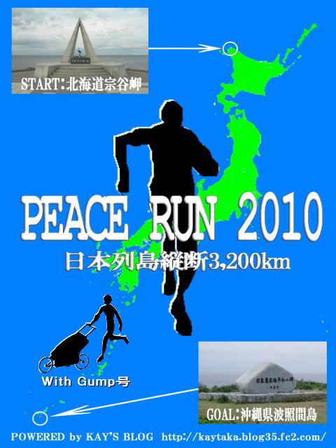 peace_run2010