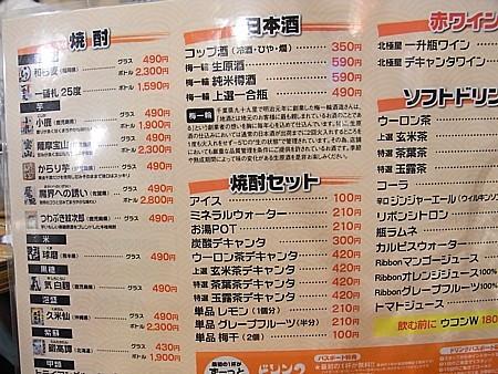 亀戸北口店