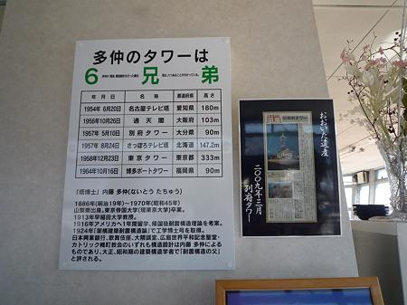 別府タワー(6)