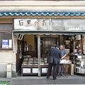 Photos: 下町のアメ屋