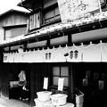 Photos: モノトーン 蔵造の町並み 田舎の漬物屋・・20120624