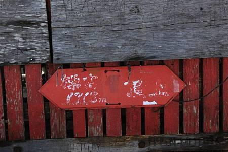 利尻岳-20100814-094900