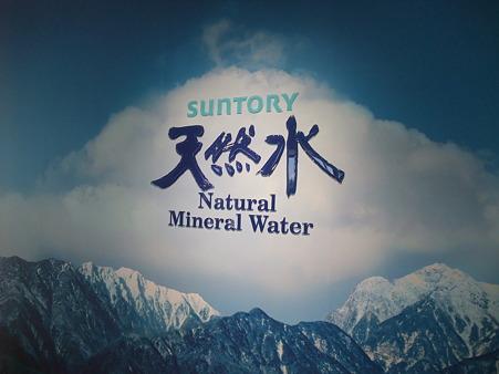 サントリーの天然水工場