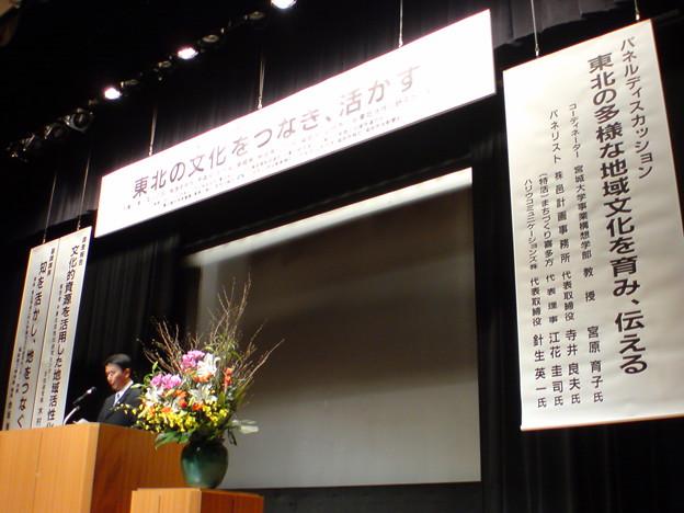 Photos: 東北文化の日フォーラムこれ...