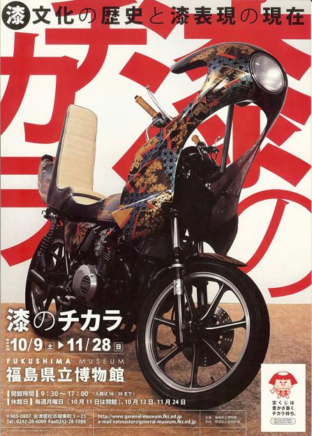 Photos: 会津漆の芸術祭で超話題!漆...