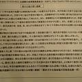 Photos: 塩川からは秋篠崎宮妃殿下の...