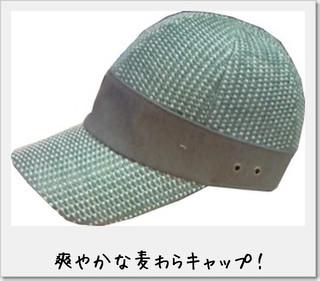 primal_grace_hats_mugiwara_cap_1